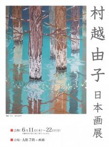 murakoshi_SE_asahikawa_leaf_h1