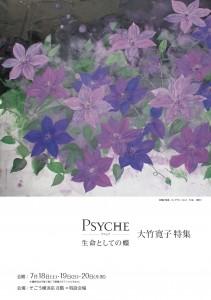 otake_SO_yokohama_leaf_h1