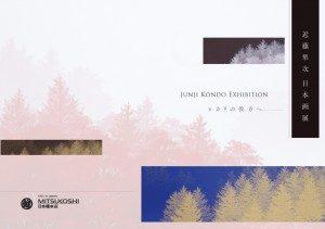 kondo_B5