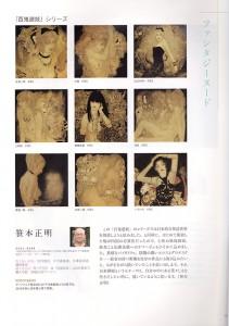 artcollectors201207_sasamoto